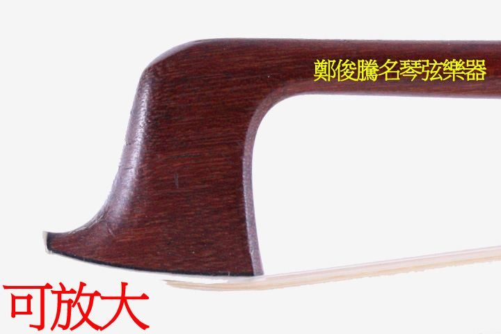 Fetique, Victor Violin Bow